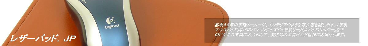 革製マウスパッド&リストレスト通販「レザーパッド.JP」